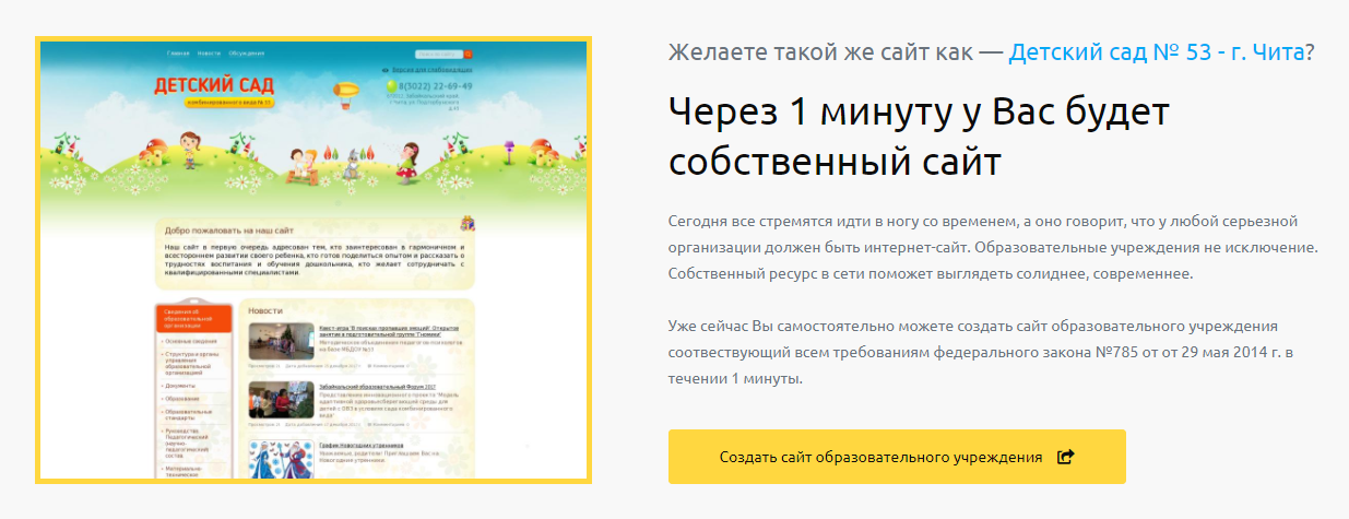 Создать сайт детского сада, создать сайт образовательного учреждения