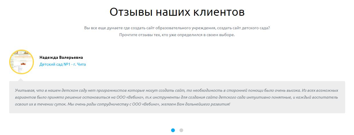Отзывы о портале 212d.ru - создать сайт детского сада