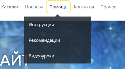 Добавление подменю на сайте 212d.ru