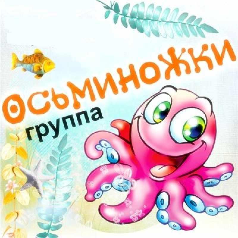 для картинка группы осьминожки уместны любой