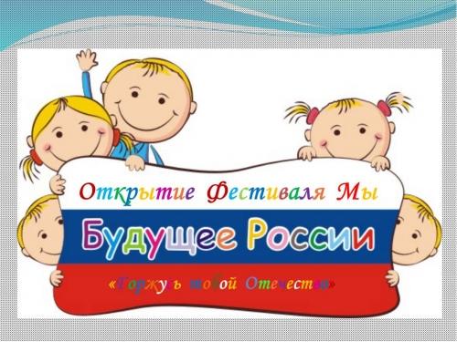 """Открытие фестиваля """"Будущее России"""""""