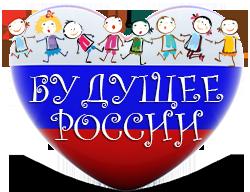 """План мероприятий фестиваля """"Будущее России"""""""