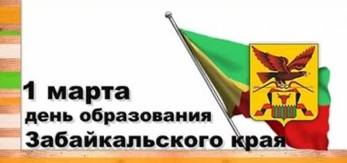 С днем рождения, Забайкальский край!