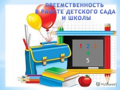 Круглый стол МБОУ СОШ №9 и МБДОУ №8, МБДОУ№22, МБДОУ№24