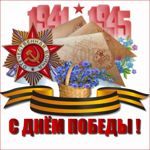 Дети и родители готовятся к празднику Великой Победы!