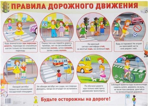 """Тематическая неделя """"Транспорт. Виды транспорта. ПДД"""""""