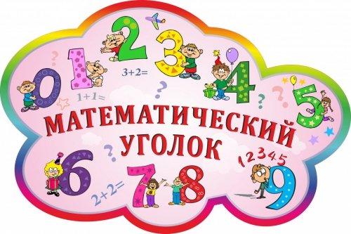 Математика - это интересно!