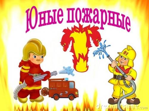 """""""Юные пожарные"""""""