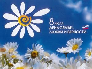 """8 июля """"День семьи, любви и верности"""""""