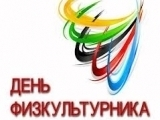 13 августа — Всероссийский День физкультурника