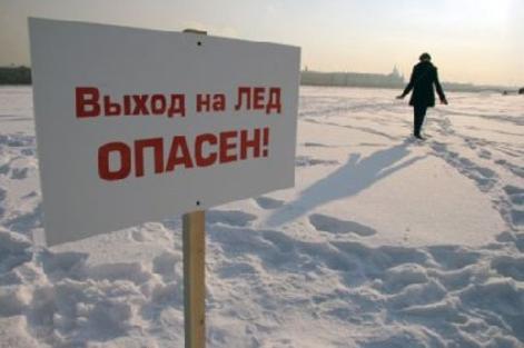 Памятка о правилах поведения на льду в весенний период