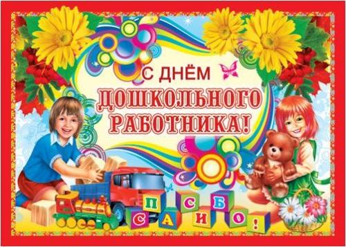 27 сентября, День дошкольного работника