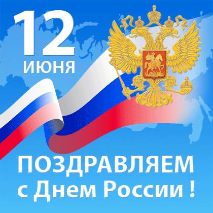 12 июня 2018г. День России