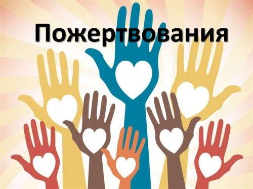 Уважаемые родители! Статья 582 ГК РФ. Пожертвования
