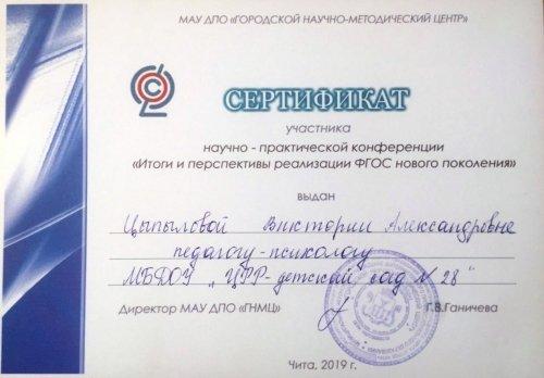НПК «Итоги и перспективы реализации ФГОС нового поколения»