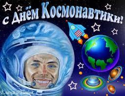 12 апреля - День космонавтики в России