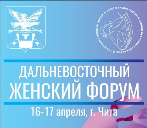 Реализацию национальных проектов обсудили на Дальневосточном женском форуме