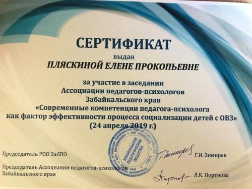 Ассоциация педагогов-психологов образования Забайкальского края
