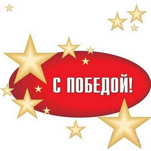 ПОЗДРАВЛЯЕМ Лукьянову Ксению!