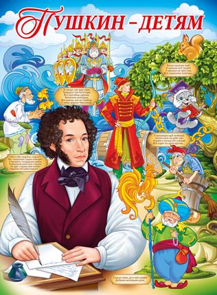 """""""Сказочная неделя"""", посещенная творчеству А.С.Пушкину"""