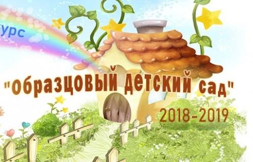 Поздравляем с победой во Всероссийском конкурсе