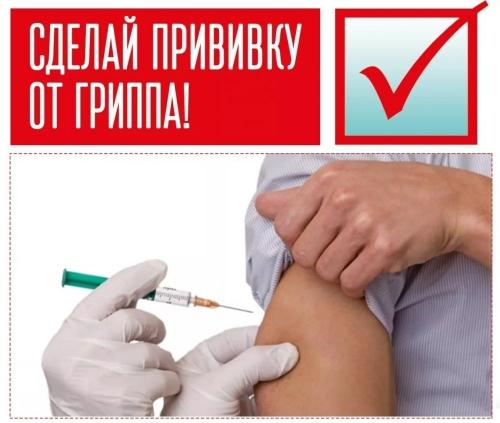 Прививочная кампания против гриппа