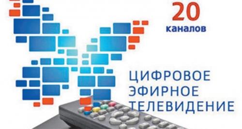 Переход на цифровое телевидение
