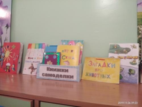 Творческая выставка «Создание книжек - малышек»