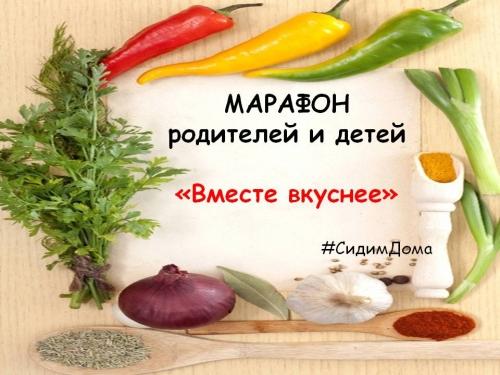 """Марафон """"Вместе вкуснее"""""""
