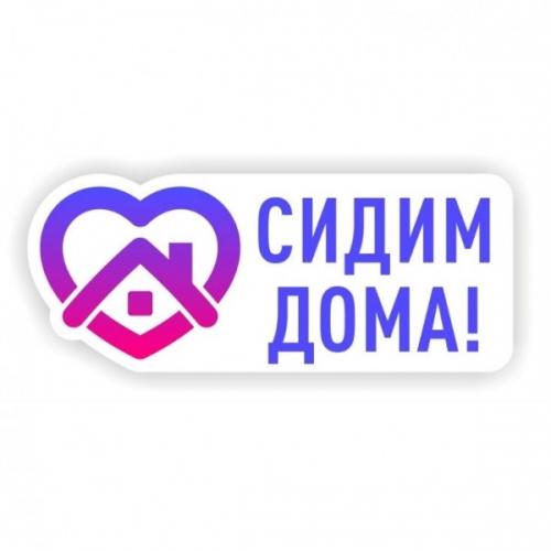 Акция #ЛучшеДома#ДомаНескучно