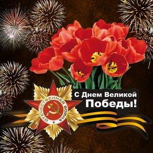 ПЛАН мероприятий посвященных 75-летию Победы в Великой Отечественной войне
