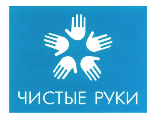 Акция «Чистые руки»