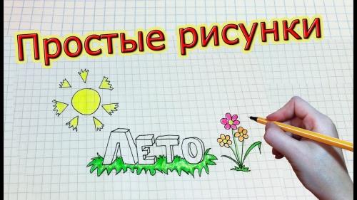 """Рисование в свободной форме """"Лето"""""""