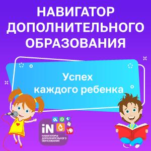 Навигатор дополнительного образования