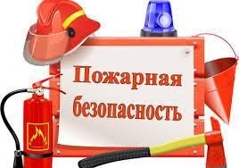 """Неделя """"Пожарной безопастности"""""""