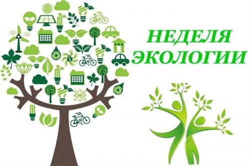 Неделя  экологического образования «Земля - наш общий дом»