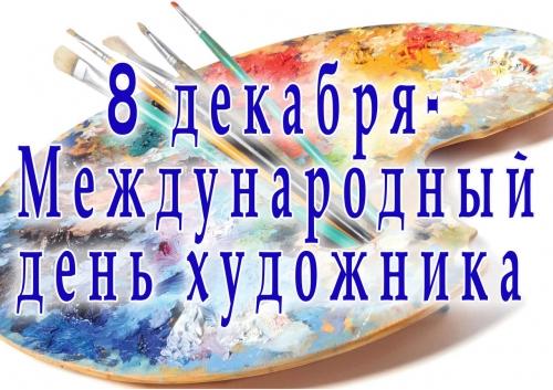 Международный день художника