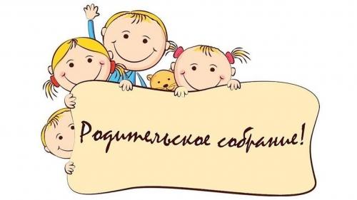 """Общегородское родительское собрание """"Финансовая грамотность как компетенция ребенка дошкольного возраста"""""""