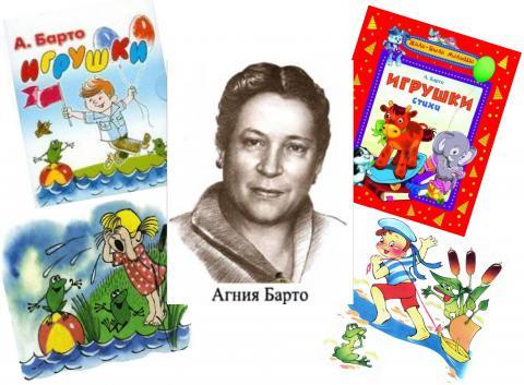 Мероприятия к 120-летию со дня рождения Агнии Барто