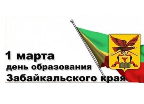 День рождения Забайкальского края
