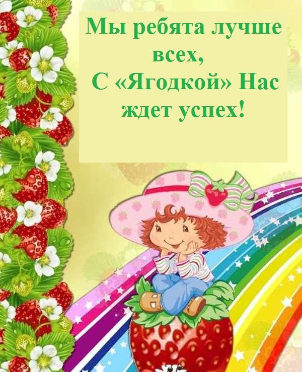 Детские картинки для оформления группы ягодка