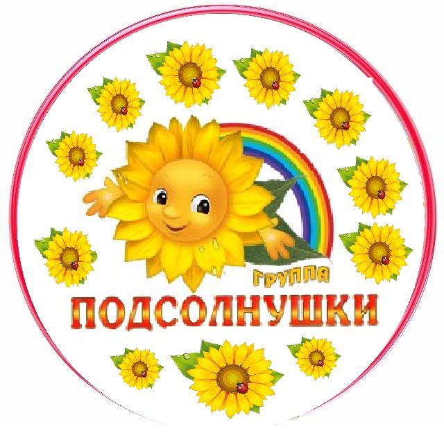 Картинка группа подсолнушки детский сад