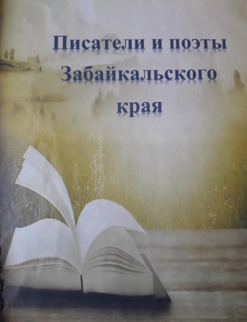 Забайкальские писатели и поэты