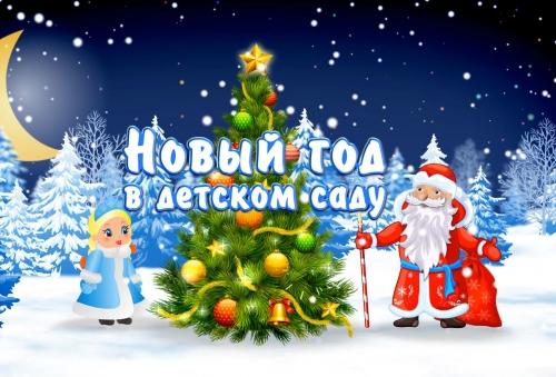 Новогодние утренники в детском саду №34
