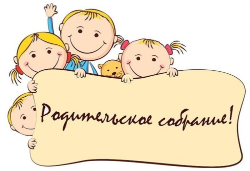 """Информация с родительского собрания:  """"Ваш ребенок -будущий первоклассник !!!"""""""