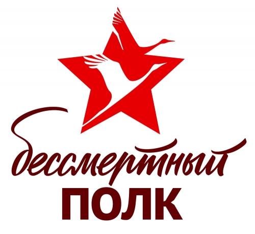 """АКЦИЯ """"БЕССМЕРТНЫЙ ПОЛК"""""""