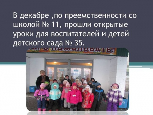Мероприятия со школой в декабре
