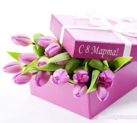 Милые женщины.Поздравляем вас с наступающим 8 марта!