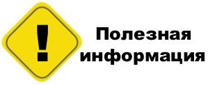 Информация для родителей от ПФ РФ