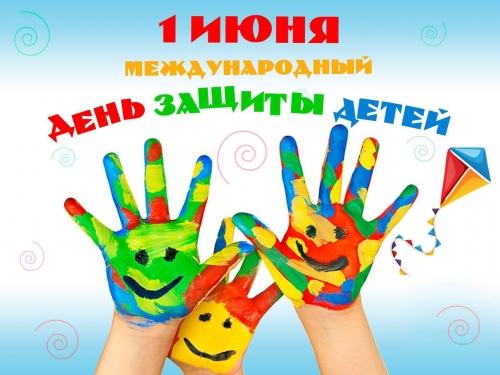 1 июня-ДЕНЬ ЗАЩИТЫ ДЕТЕЙ! Поздравления   от педагогов.